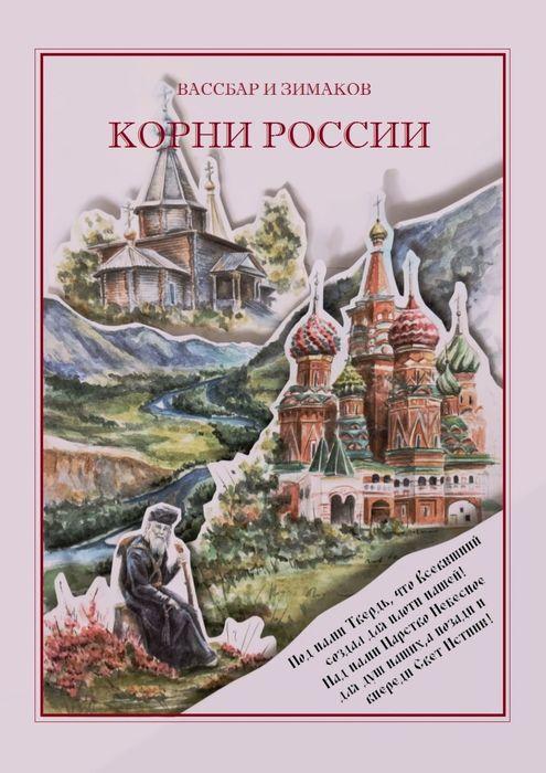 Корни России