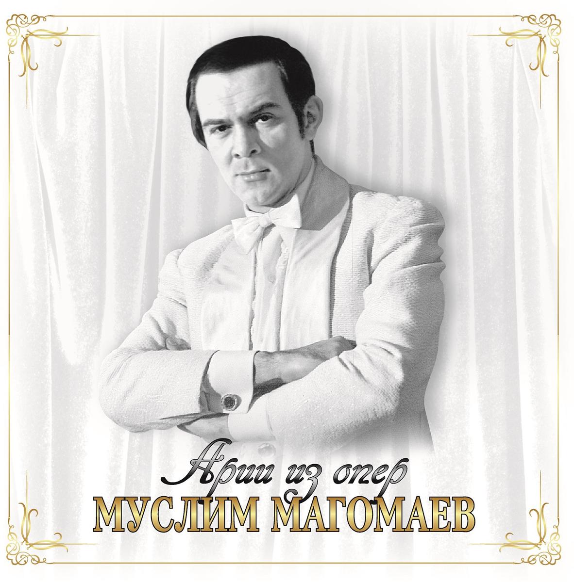 Муслим Магомаев Магомаев Муслим. Арии из опер (LP)
