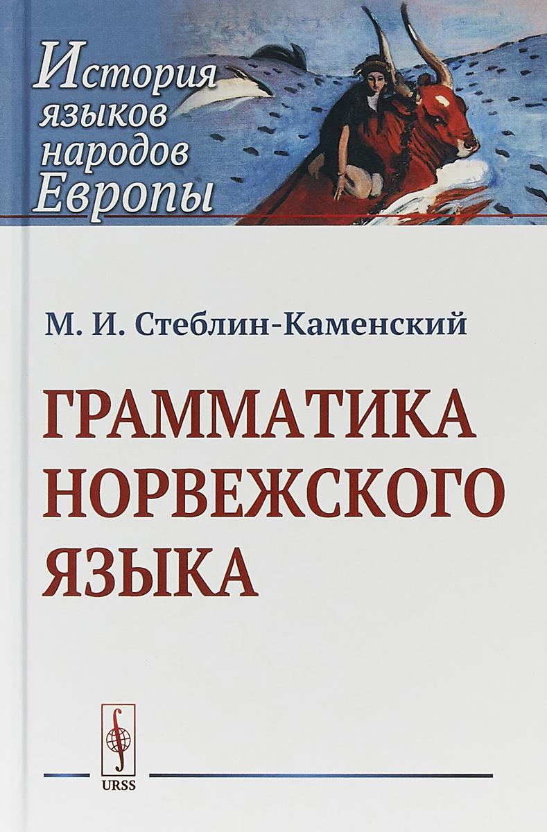 М. И. Стеблин-Каменский Грамматика норвежского языка