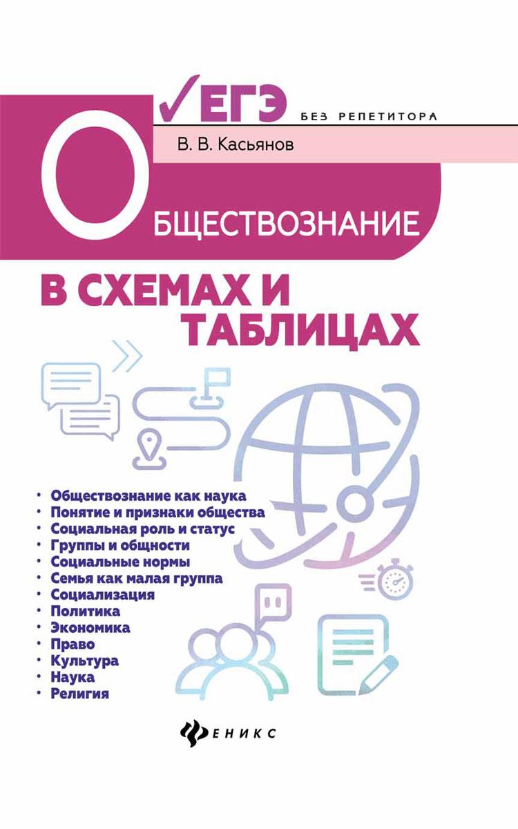 В.В. Касьянов ЕГЭ. Обществознание в схемах и таблицах
