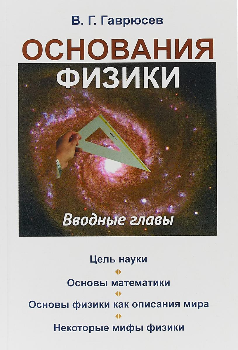 В. Г. Гаврюсев Основания физики. Вводные главы