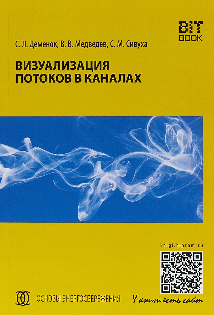Визуализация потоков в каналах | Деменок Сергей Леонидович, Медведев В. В.