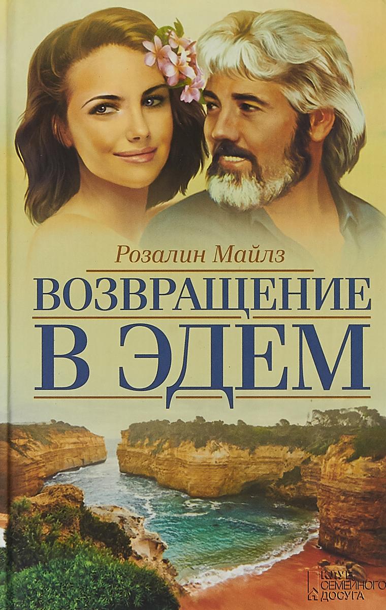 Р. Майлз Возвращение в Эдем