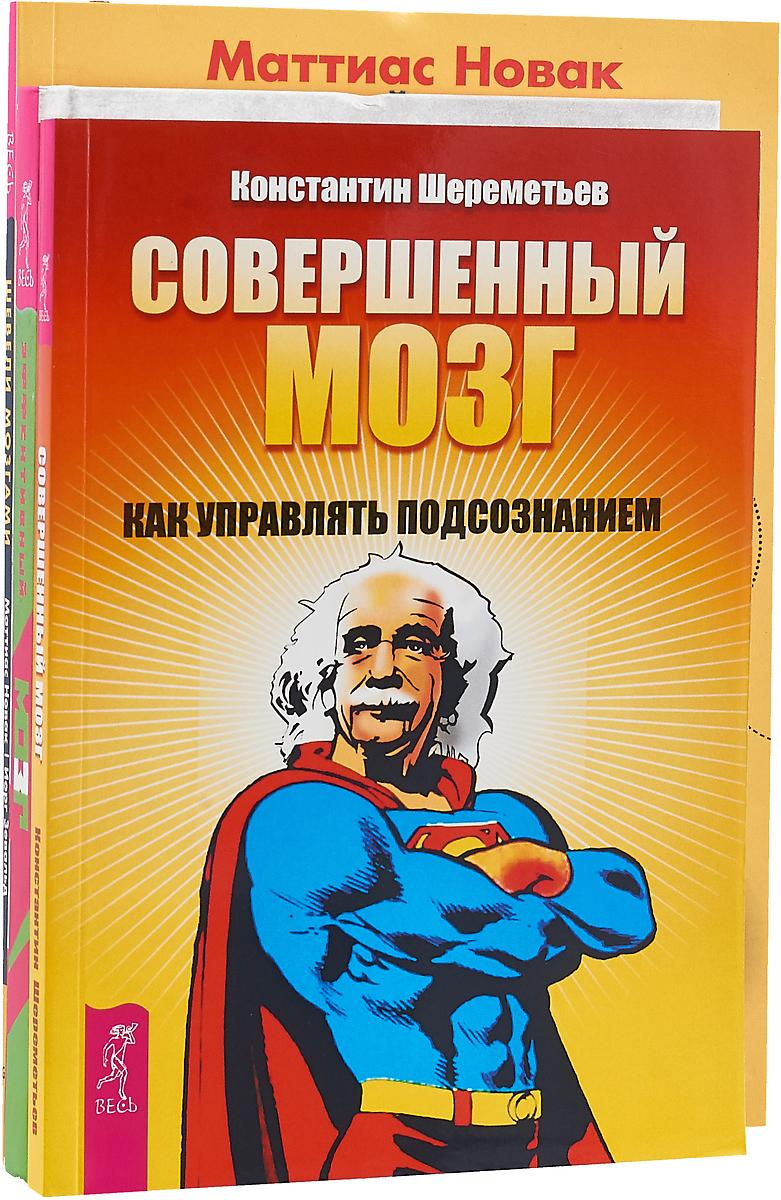 Маттиас Новак, Константин Шереметьев, Шевели мозгами. Совершенный мозг. Эффективный мозг (комплект из 3 книг) константин шереметьев пол е деннисон гейл е деннисон эффективный мозг совершенный мозг гимнастика мозга комплект из 3 книг
