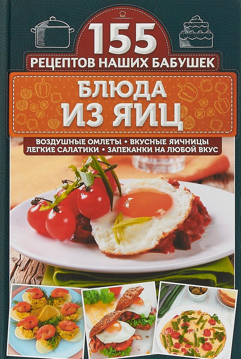 Блюда из яиц. Воздушные омлеты, вкусные яичницы, легкие салатики, запеканки
