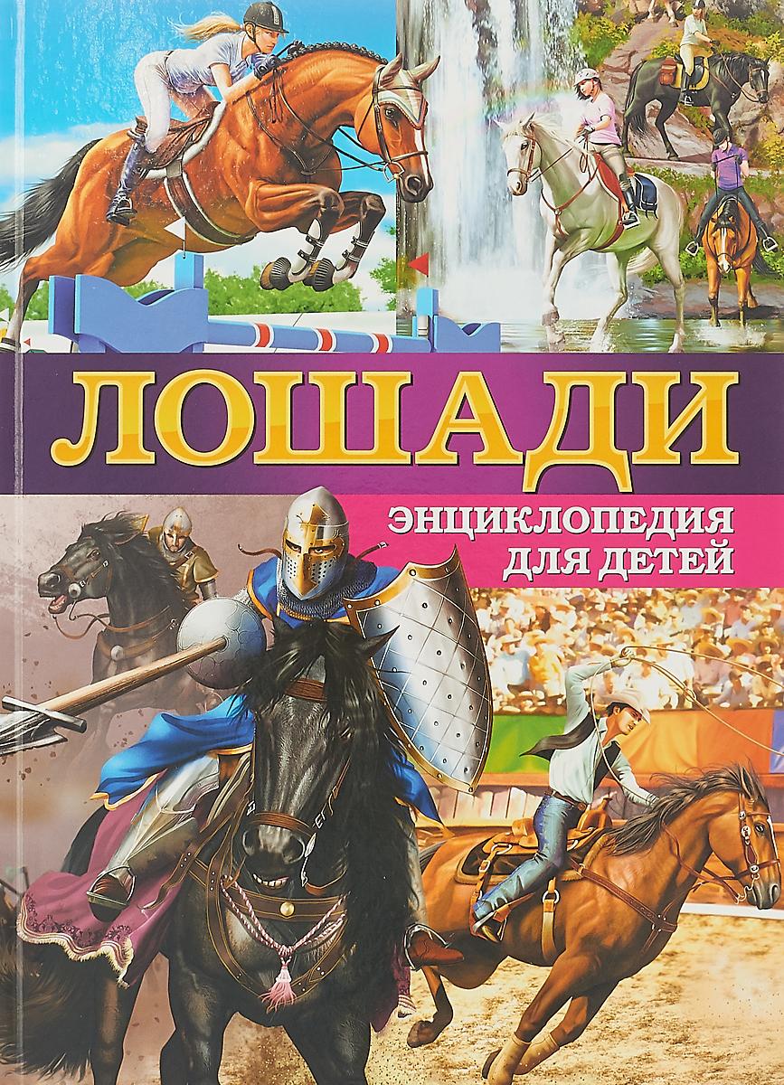 Х. Анидо Лошади. Энциклопедия для детей