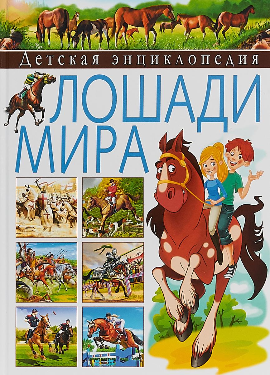 Херардо Анидо Детская энциклопедия. Лошади мира