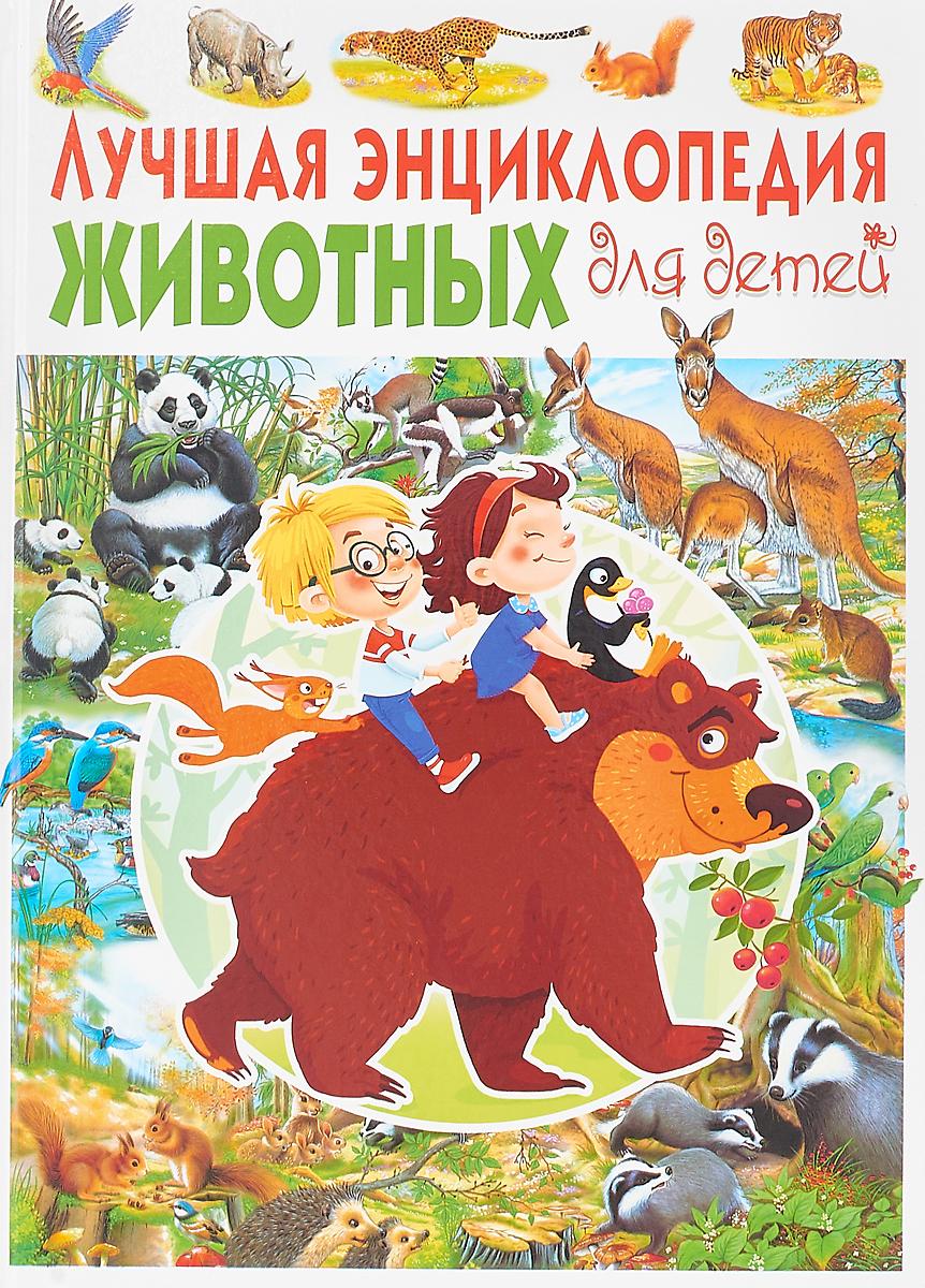 Пере Ровира Лучшая энциклопедия животных для детей