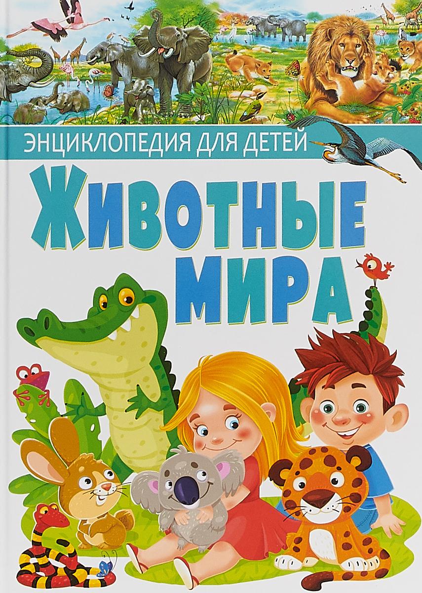 П. Ровира Животные мира. Энциклопедия для детей цена 2017