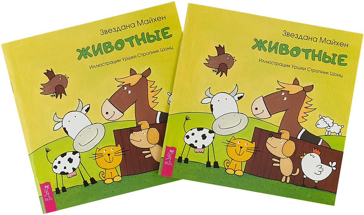 Звездана Майхен Животные (2 шт.) звездана майхен животные наши лесные друзья комплект из 2 книг