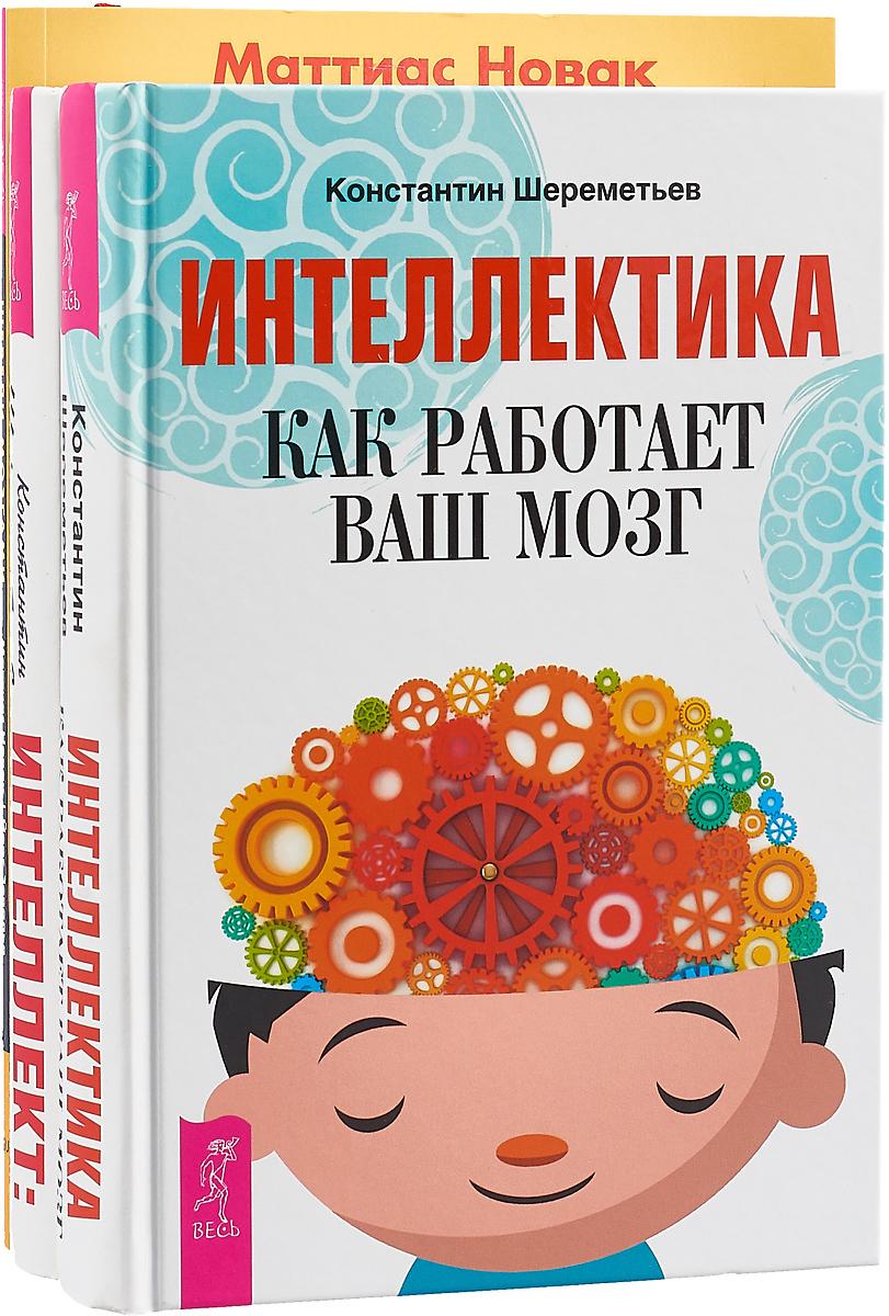 Шевели мозгами. Интеллект. Интеллектика (комплект из 3 книг)