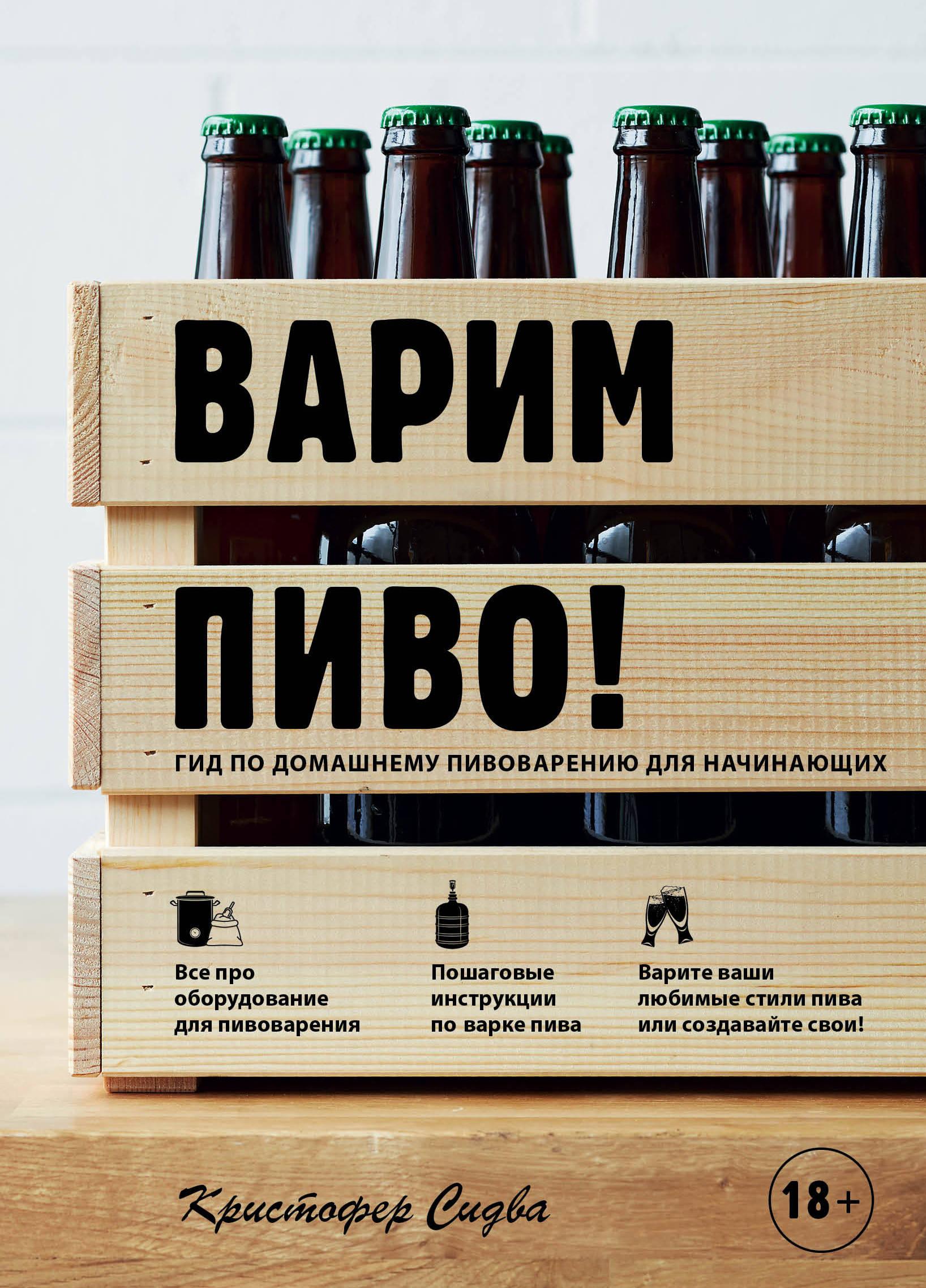 Кристофер Сидва Варим пиво! Гид по домашнему пивоварению для начинающих