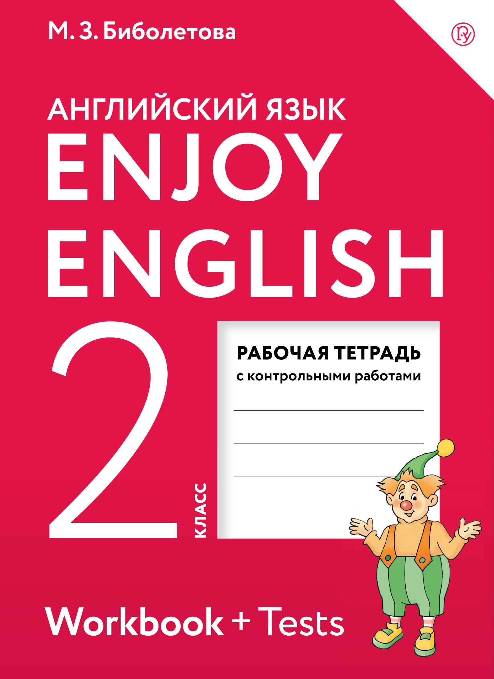 М. З. Биболетова Enjoy English/Английский с удовольствием. 2 класс. Рабочая тетрадь