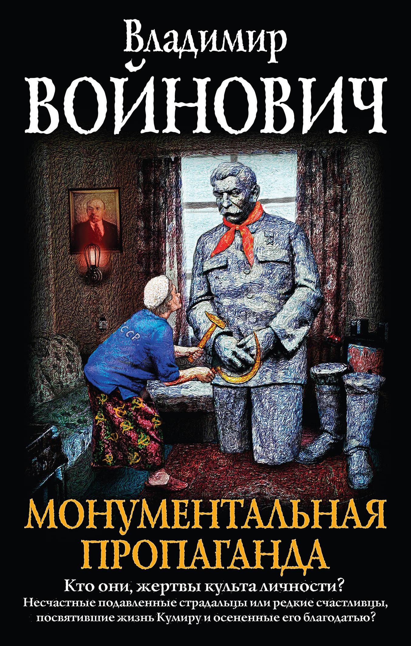 Войнович Владимир Николаевич Монументальная пропаганда войнович в монументальная пропаганда