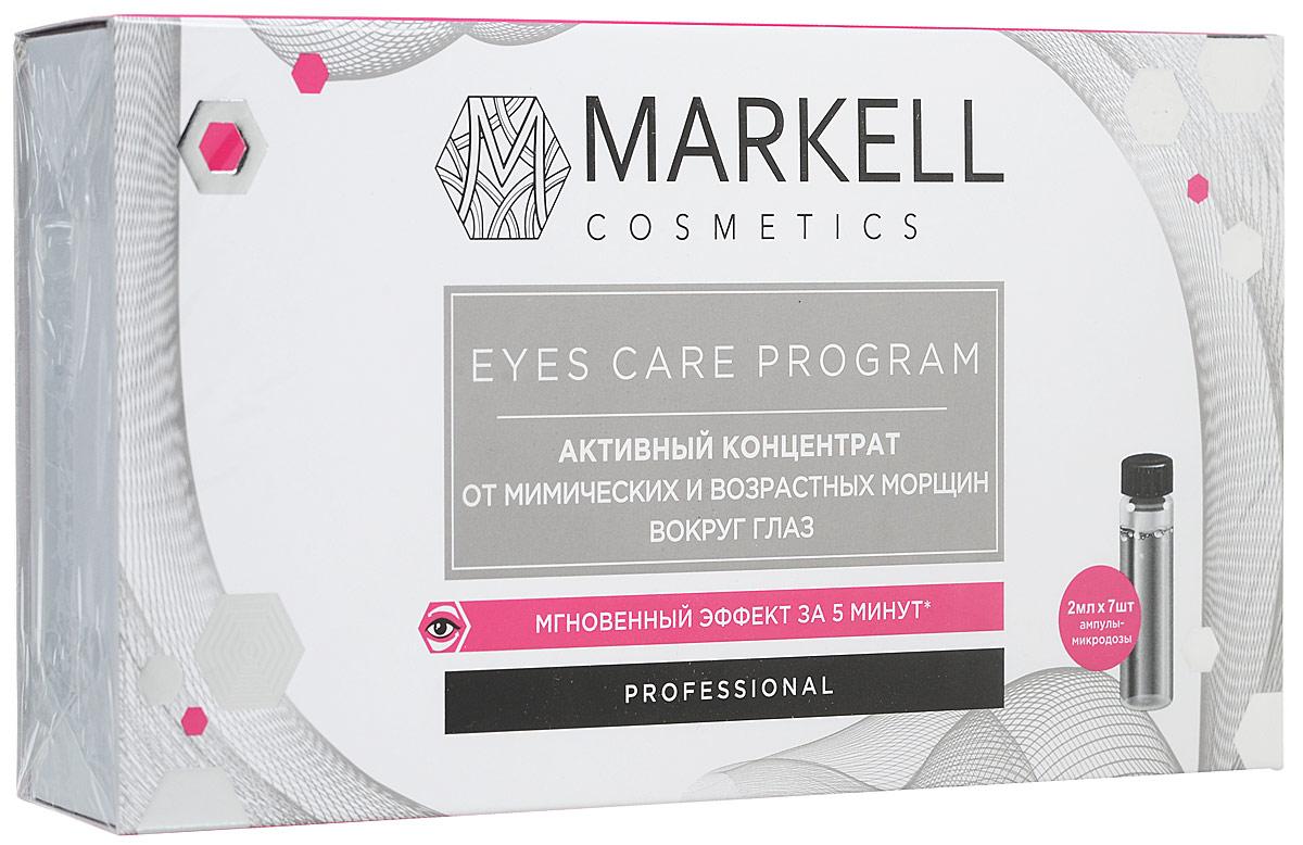 """Концентрат для ухода за кожей Markell """"Professional"""", от мимических и возрастных морщин вокруг глаз, 7 шт по 2 мл"""