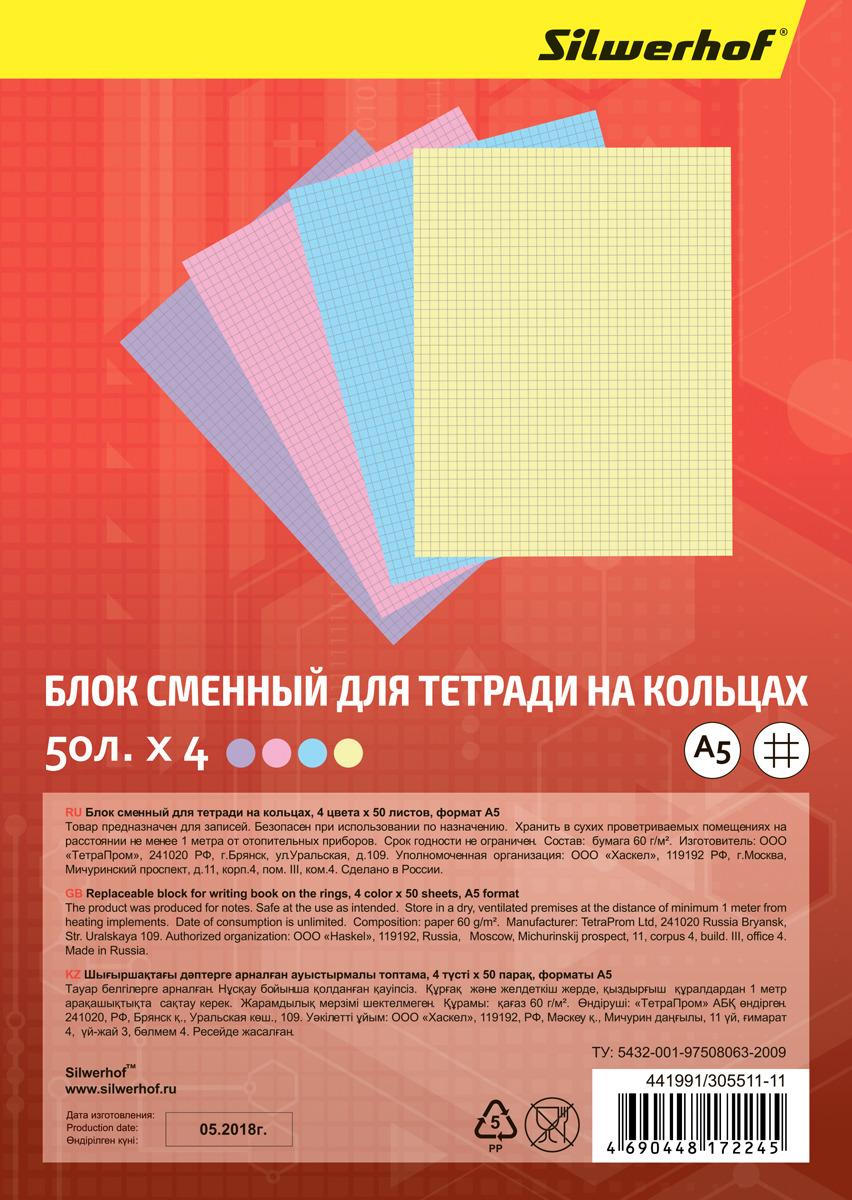 Блок сменный для тетради на кольцах Silwerhof, 4 x 50 листов в клетку, A5, 305511-11 набор текстовыделителей silwerhof prime 4 цвета 108031 00