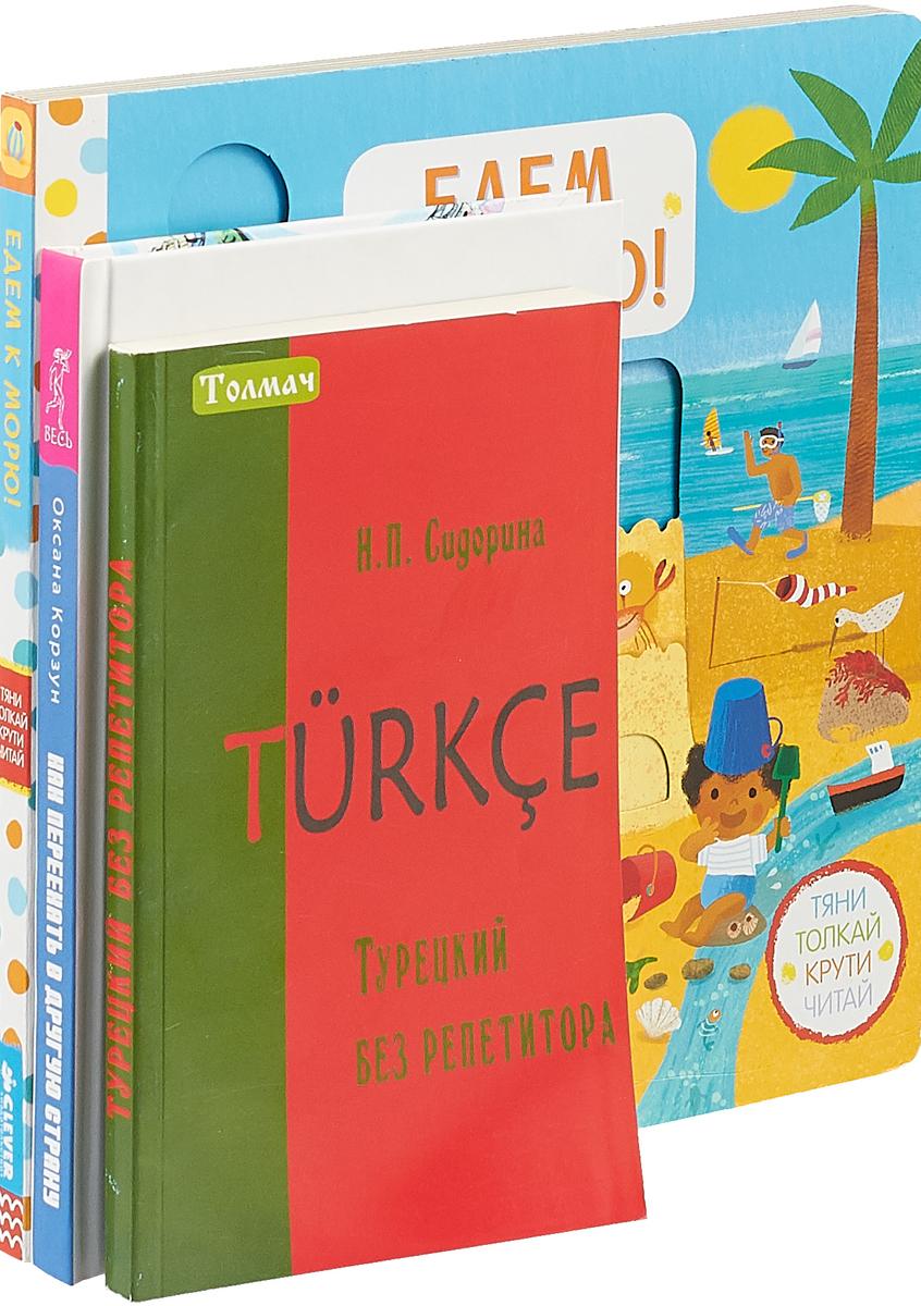 О. Корзун, Н. П. Сидорина, С. Браун Как переехать в другую страну. Турецкий без репетитора. Едем к морю! (комплект из 3 книг) василий в голощапов как переехать вмоскву ивыжить