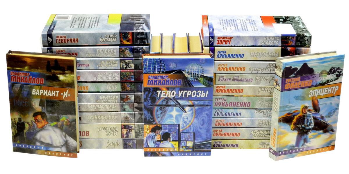 """Серия """"Звездный лабиринт"""" (комплект из 27 книг)"""