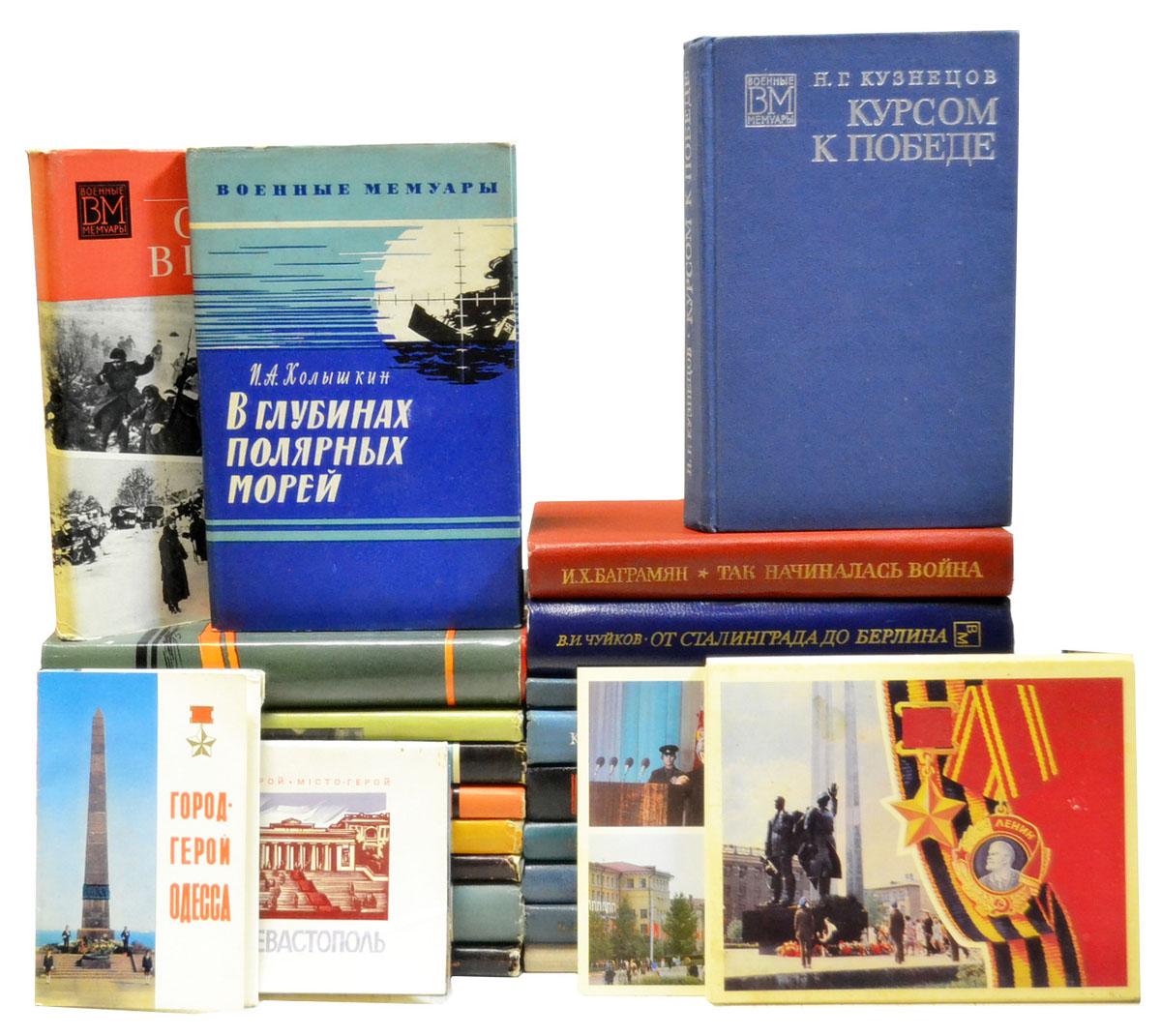 Серия Военные мемуары (комплект из 20 книг + 3 набора открыток города-герои в подарок) вим дэгравэ аспен матис александр беленький лучший подарок влюбленному в путешествия комплект из 3 книг