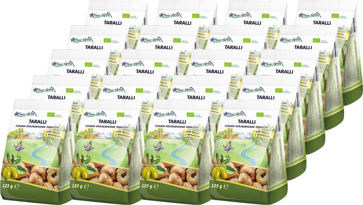Сушки с фенхелем итальянские на оливковом масле с 12 месяцев Таралли Fleur Alpine, 20 шт по 125 г