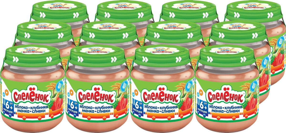 Пюре Спеленок из яблок и клубники с манкой и сливками, 12 шт по 125 г