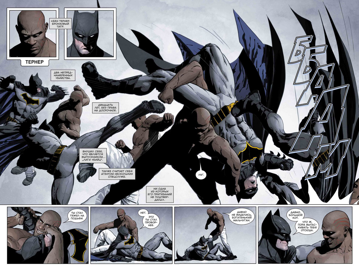 Вселенная DC. Rebirth. Бэтмен. Кн. 2. Я - самоубийца БЭТМЕН И ЕГО ЛИЧНЫЙ ОТРЯД САМОУБИЙЦ...