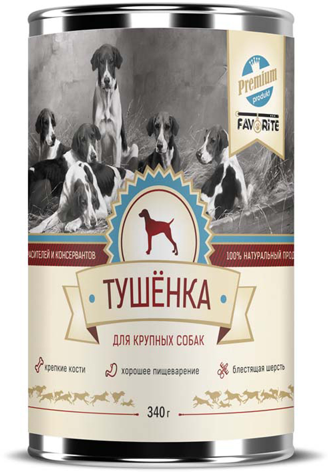 Корм консервированный Favorite Premium, тушенка для крупных пород собак, 340 г корм консервированный favorite premium тушенка для котят 100 г