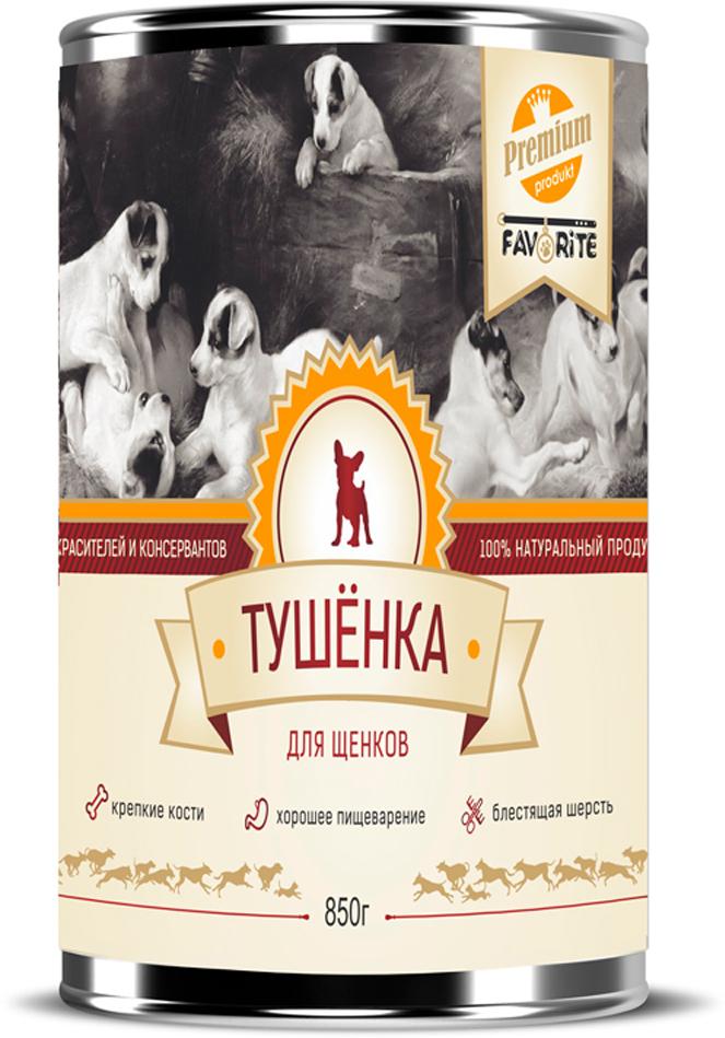 Корм консервированный Favorite Premium, тушенка для щенков, 850 г корм консервированный favorite premium тушенка для котят 100 г