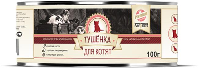 Корм консервированный Favorite Premium, тушенка для котят, 100 г
