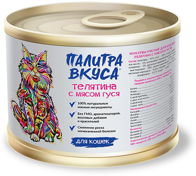 """Консервы """"Палитра Вкуса"""", для кошек, с телятиной и гусем, 250 г"""