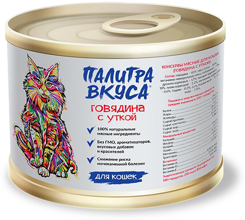 """Консервы """"Палитра Вкуса"""", для кошек, с говядиной и уткой, 250 г"""