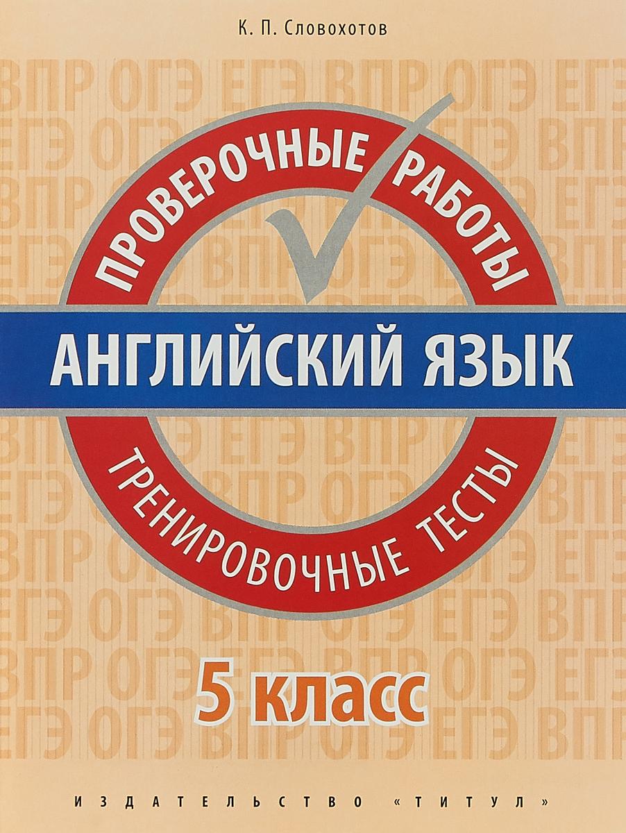 К. П. Словохотов Английский язык. 5 класс. Проверочные работы. Тренировочные тесты