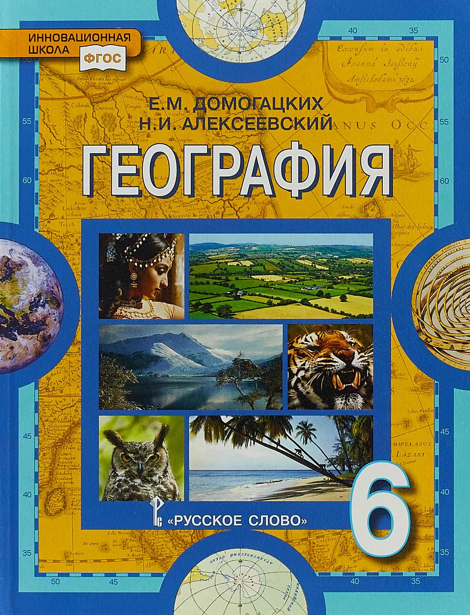Е. М. Домогацких, Н. И. Алексеевский География. 6 класс. Учебник география 7 класс учебник фгос