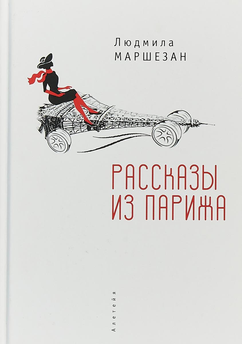 Людмила Маршезан Рассказы из Парижа