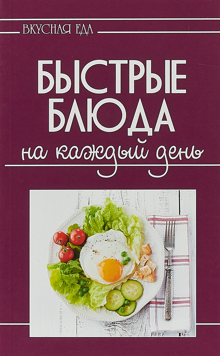 Е. Руфанова Вкусная еда. Быстрые блюда на каждый день