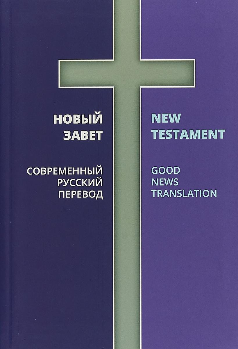 Новый Завет. Современный русский перевод / New Testament: Good News Translation