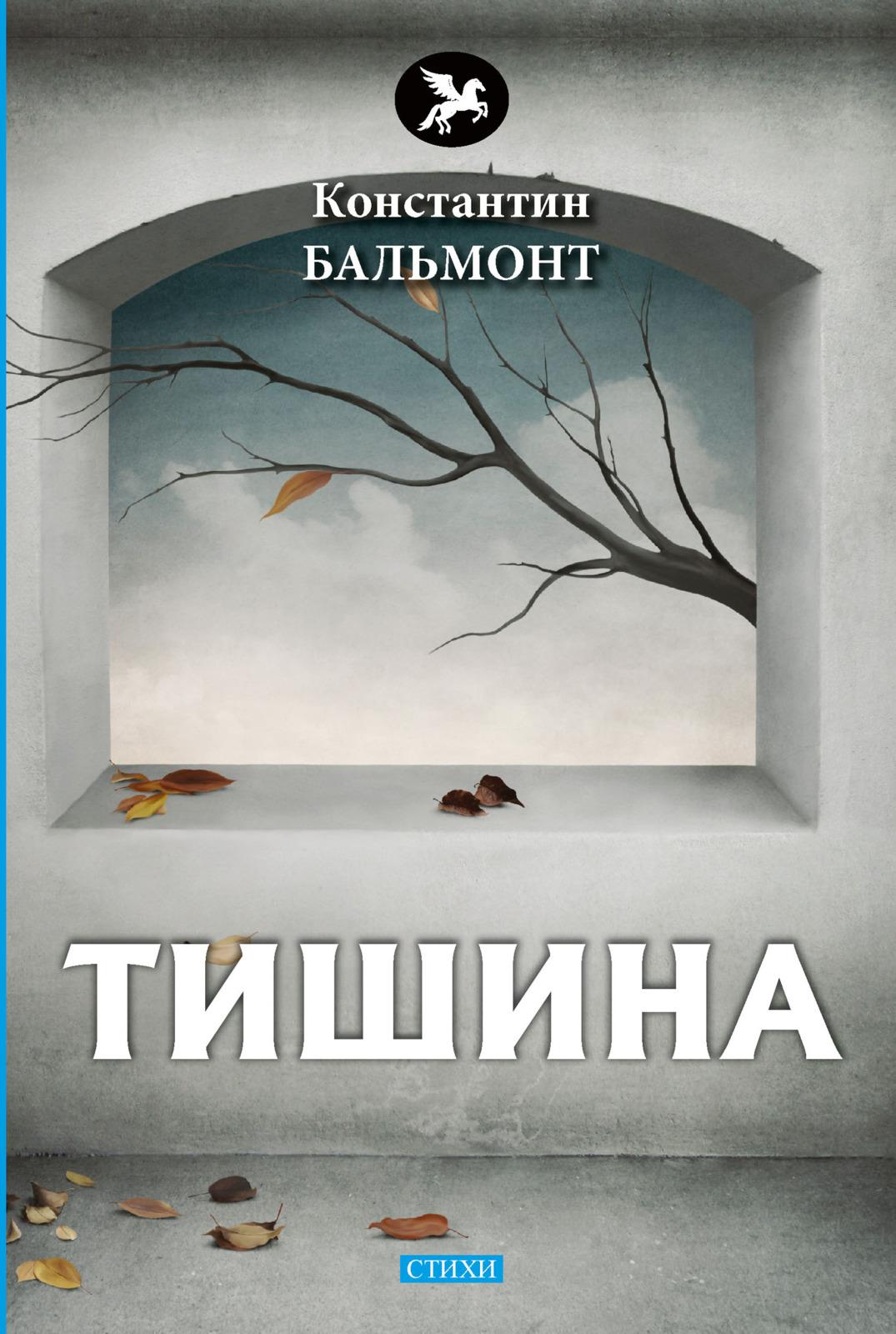 Константин Бальмонт Тишина