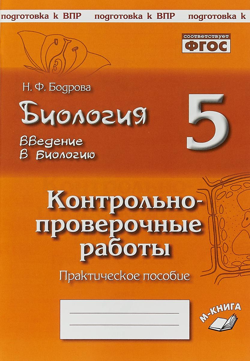 Н. Ф. Бодрова Биология. 5 класс. Введение в биологию. Контрольно-проверочные работы. К учебнику Н. И. Сонина