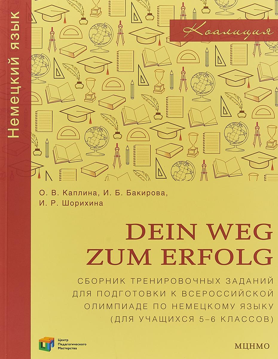 Dein Weg zum Erfolg. Сборник тренировочных заданий для подготовки к всероссийской олимпиаде по немецкому языку. Для 5?6 классов