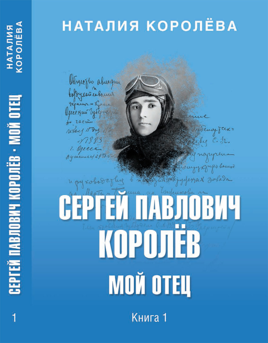 Наталия Королёва Сергей Павлович Королёв. Мой отец. В 2 книгах. Книга 1