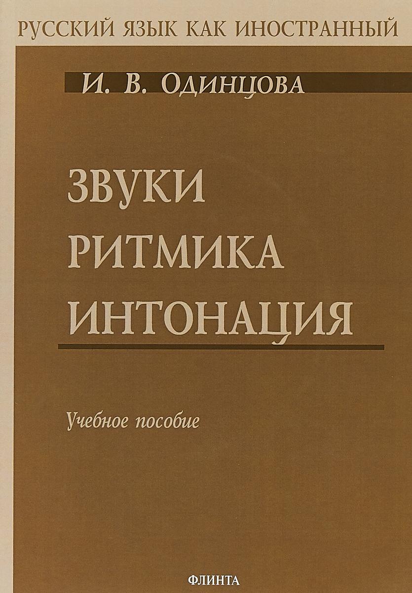 И. В. Одинцова Звуки Ритмика Интонация
