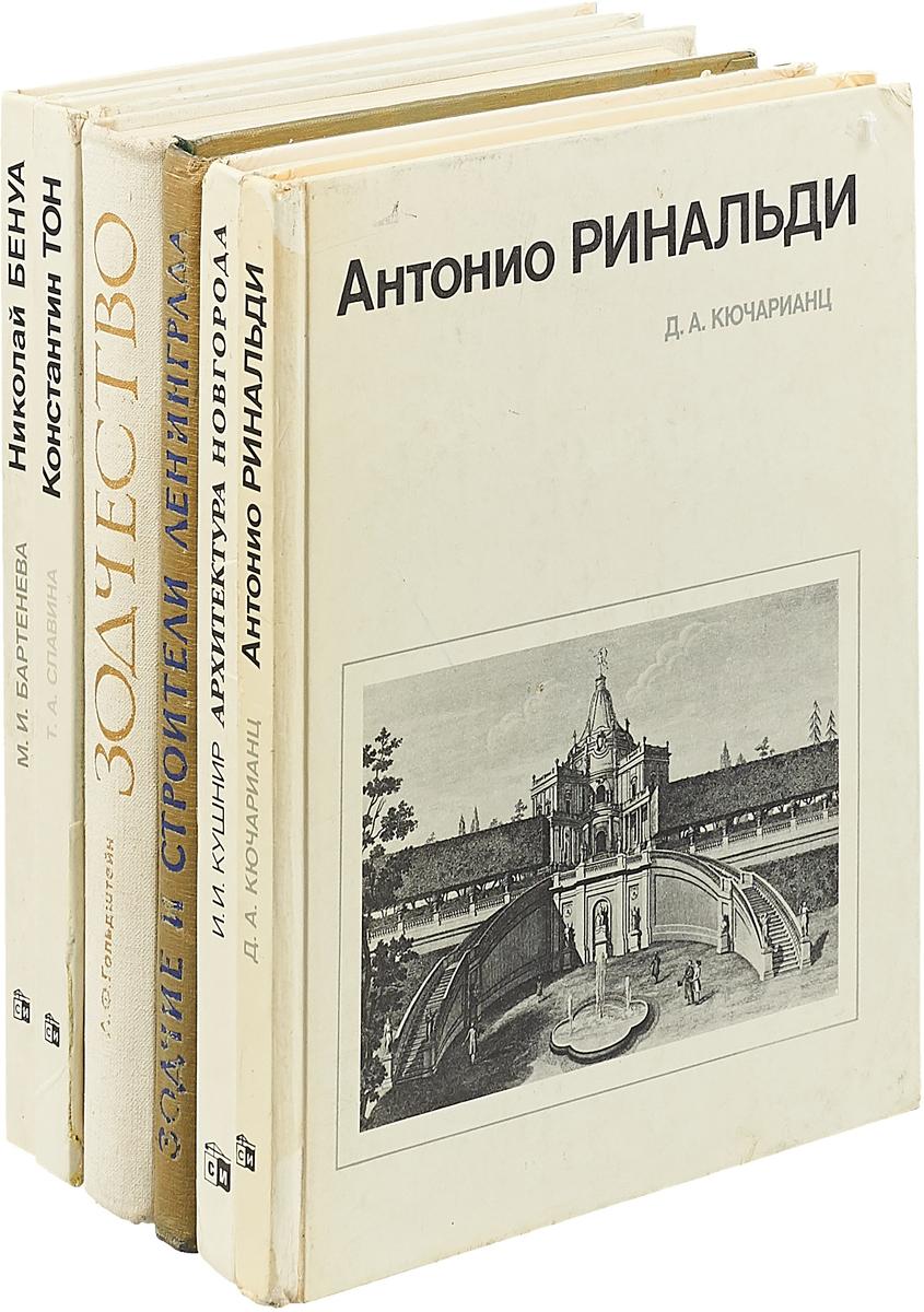 Зодчество и мастера архитектуры (комплект из 6 книг) матрас мега комфорт napoleon slim 70x200