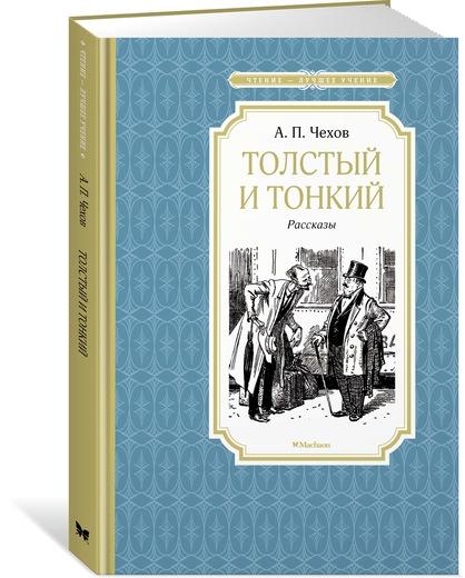 Антон Чехов Толстый и тонкий антон чехов жизнь прекрасна