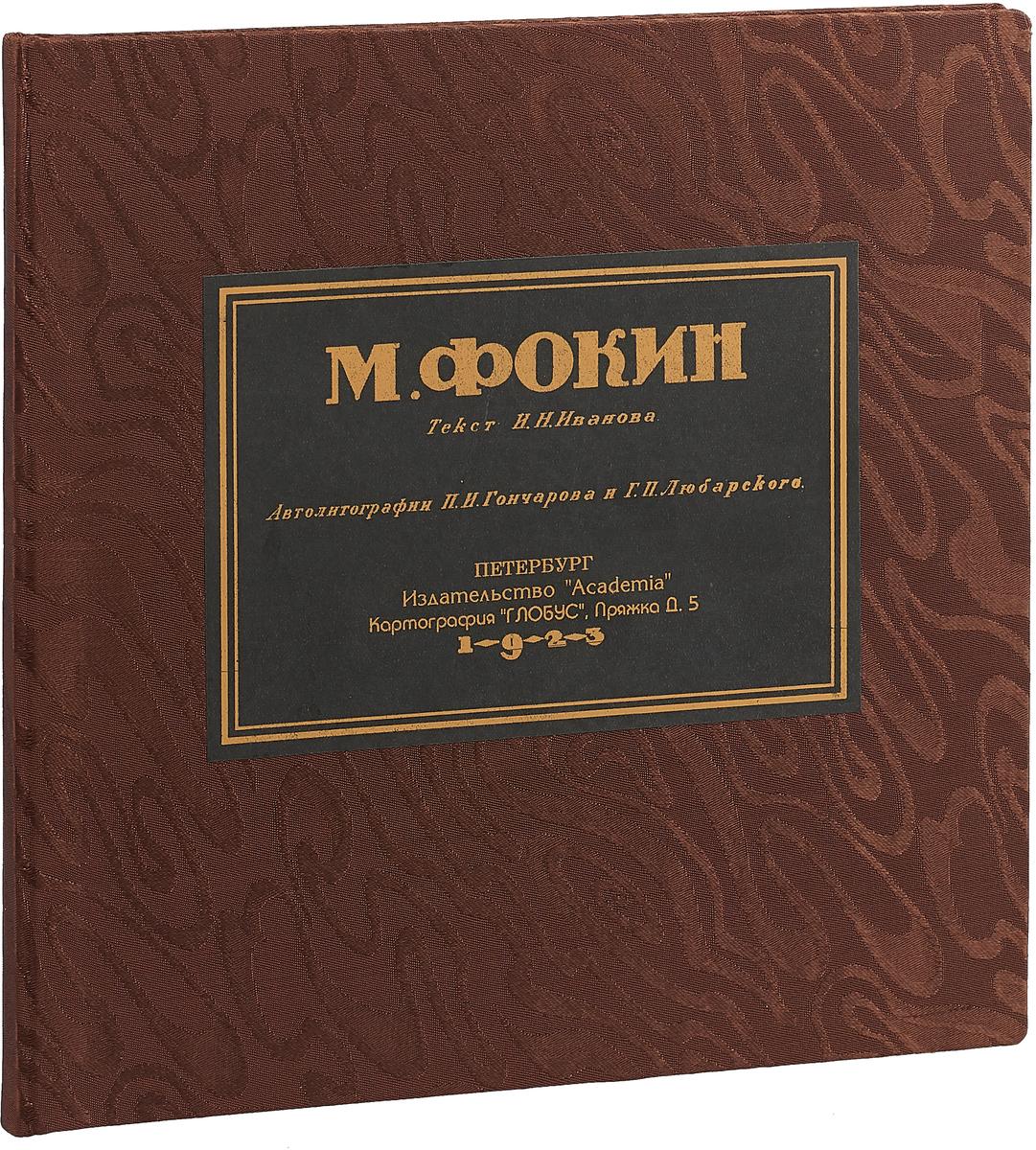 М. Фокин цена