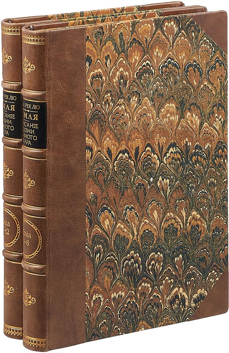 Земля. Описание жизни земного шара. В 12 томах. Комплект из 2-х книг