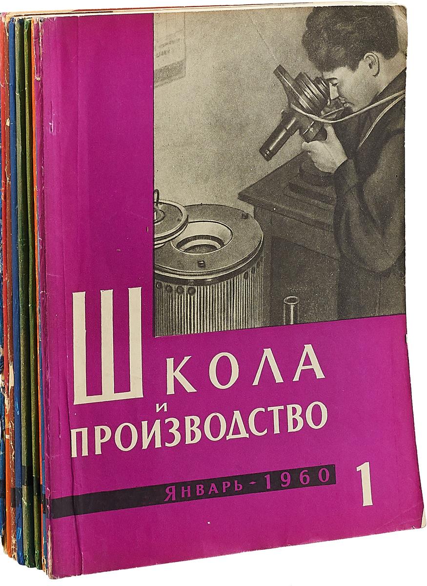 Журнал Школа и производство за 1960 год (комплект из 9 журналов) журнал 9 муз