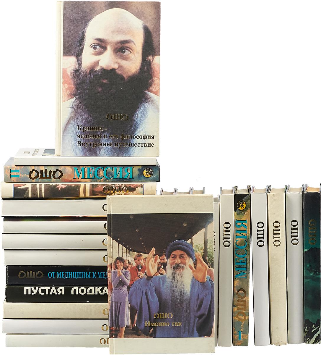 Раджниш Ошо (комплект из 24 книг)