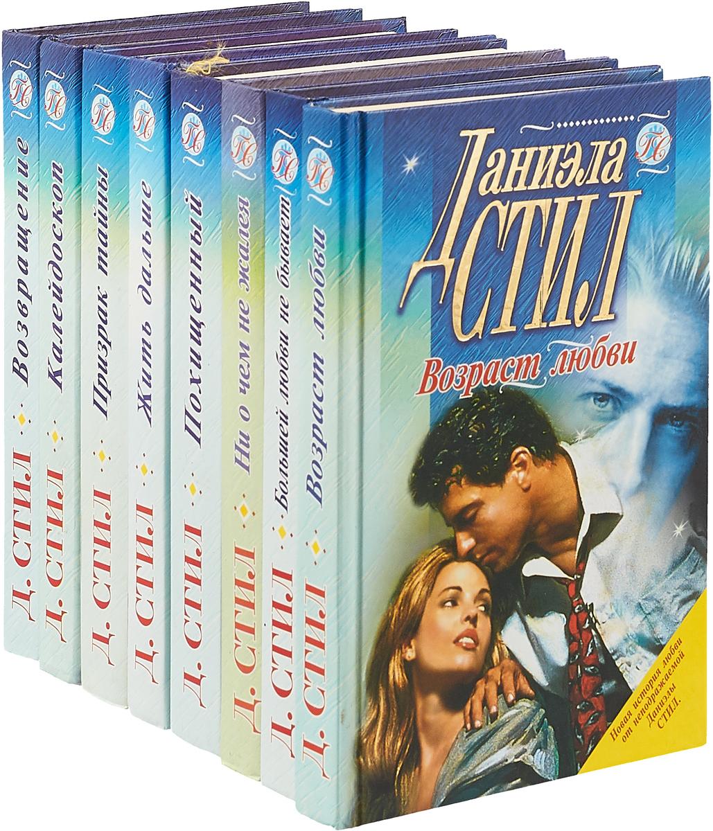 Даниэла Стил Даниэла Стил (комплект из 8 книг) цены онлайн