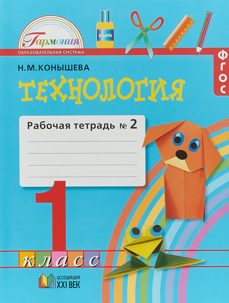 Н.М. Конышева Технология. 1 класс. Рабочая тетрадь. В 2 частях. Часть. 2 н м конышева технология 1 класс рабочая тетрадь в 2 частях часть 2