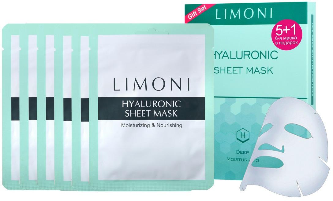 Набор масок для лица Limoni Hyaluronic, суперувлажняющая, 6 шт vilenta тканевая маска для лица c экстрактом гранатовых косточек и гиалуроновой кислотой 28 мл